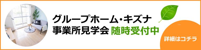 グループホームキズナ見学.png