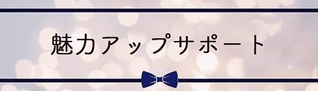 バナー‗魅力アップ.png