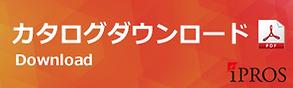 カタログダウンロード.png