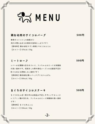 ワンコイン食堂メニュー-1-3_page-0002.jpg