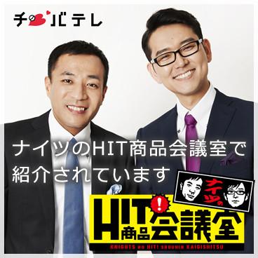 テレビ紹介.jpg