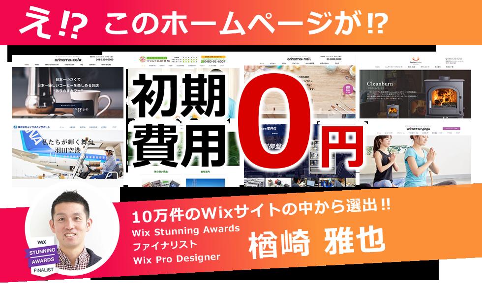 初期費用0円Wixテンプレート.png