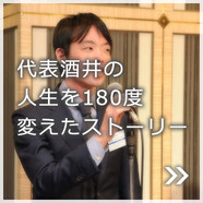 代表紹介.jpg