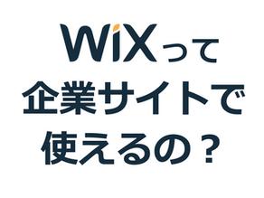 Wixで企業サイトって作れるの?Wixで作った企業サイト事例