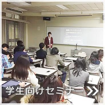 学生向けセミナー.jpg