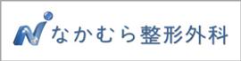 なかむら整形外科.png