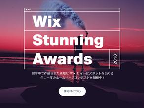 ライバルは世界!年に一度のWixコンテストが今年も開催!!