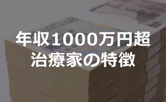 整体師として年収1000万円を超える人の特徴