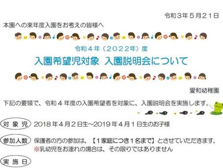 令和4年(2022年)度入園希望児対象 入園説明会について(6月16日更新)