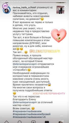 Центр Перманентного Макияжа Елены Степановой