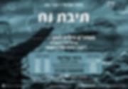 פלייר 2018-01.jpg
