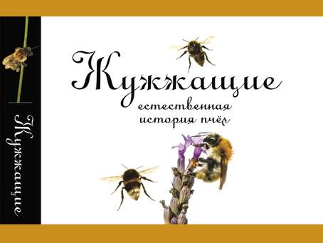 «Жужжащие» Тора Хэнсона – объяснение в любви к пчелам