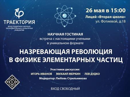Научная гостиная: Назревающая революция в физике элементарных частиц