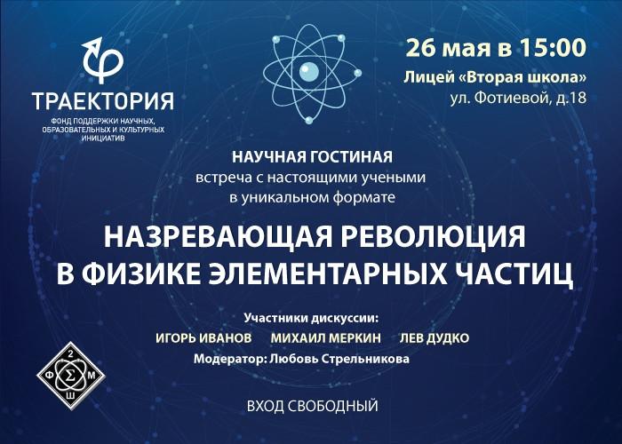 """Афиша научной гостиной """"Назревающая революция в физике элементарных частиц"""""""