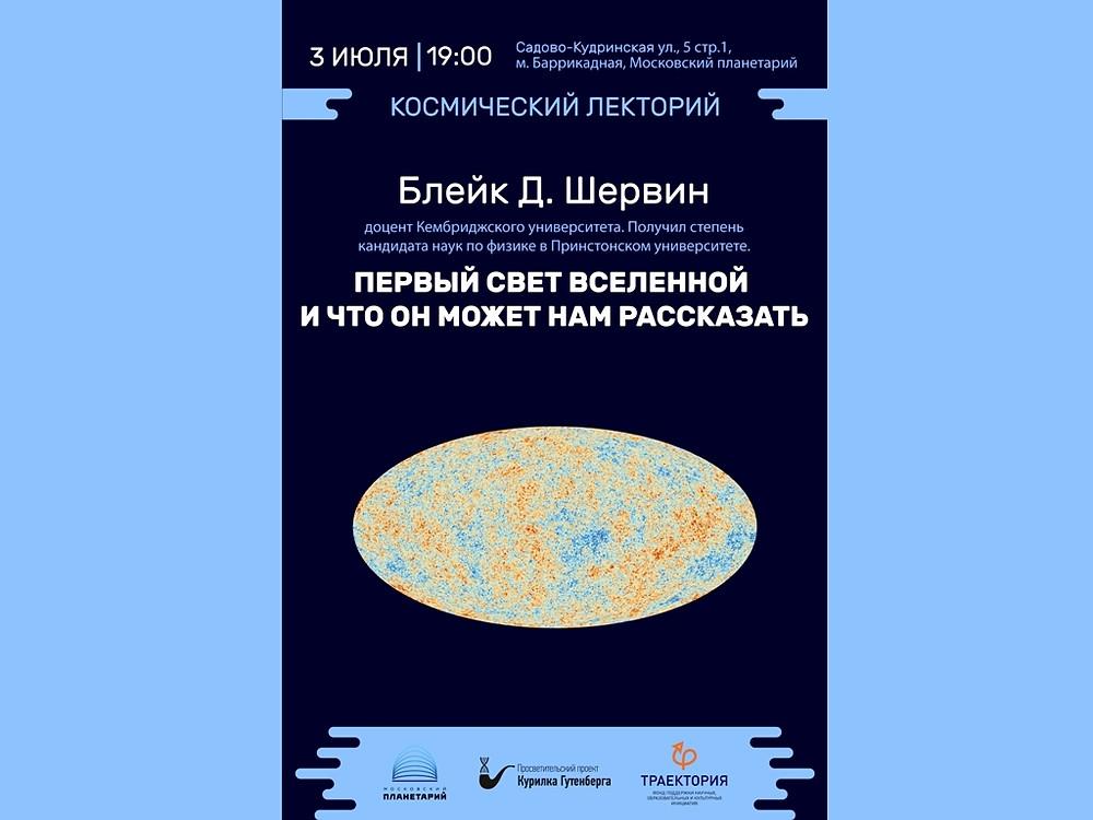 Афиша лекции космолога Блейка Шервина 3 июля 2019