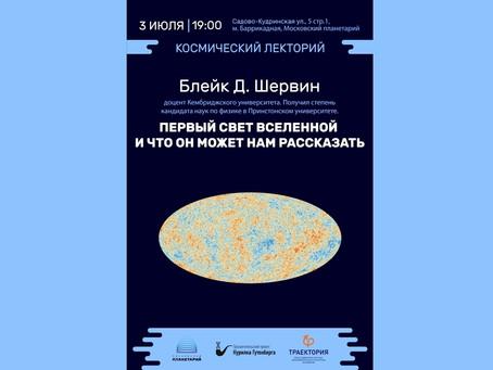 3 июля в Москве состоится лекция космолога Блейка Д. Шервина о реликтовом излучении