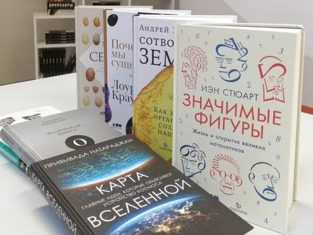 Книги – победителям Московской астрономической олимпиады