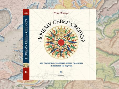 «Почему Север сверху»: книга о том, как «работают» карты