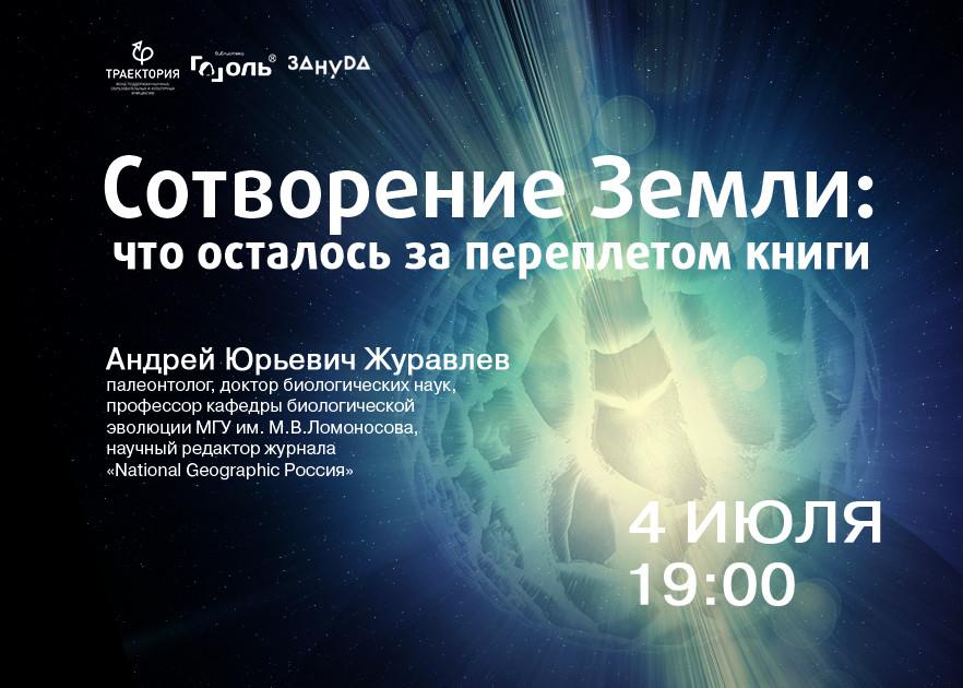 """Презентация книги """"Сотворение Земли"""" в Петербурге. Обложка"""