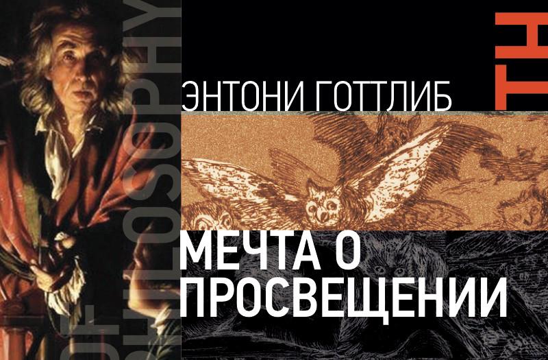 """Обложка книги Готтлиба """"Мечта о Просвещении"""". Фрагмент"""
