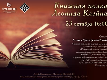 23 октября: Встреча с филологом Леонидом Клейном в научной гостиной Фонда