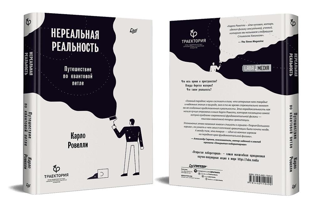 """Обложка  и задник книги Карло Ровелл """"Нереальная реальность"""""""
