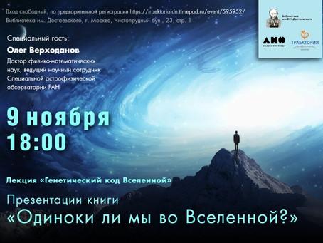 9 ноября: Презентация книги «Одиноки ли мы во Вселенной?» и лекция астрофизика Олега Верходанова