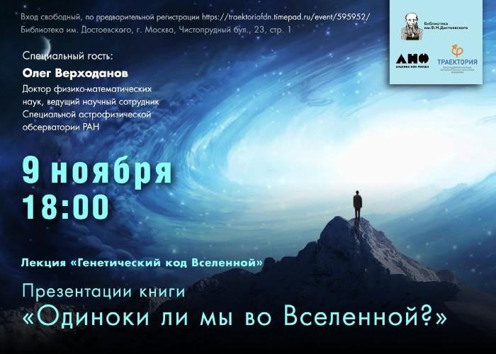 """Презентация книги """"Одиноки ли мы во Вселенной"""". Постер. 09.11.2017"""