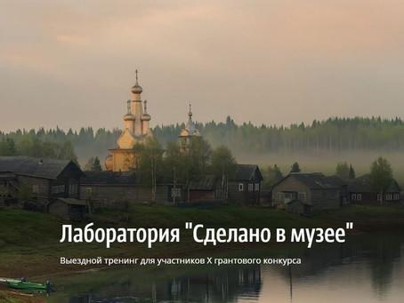 Начинается прием заявок в рамках десятой грантовой программы «Музеи Русского Севера»