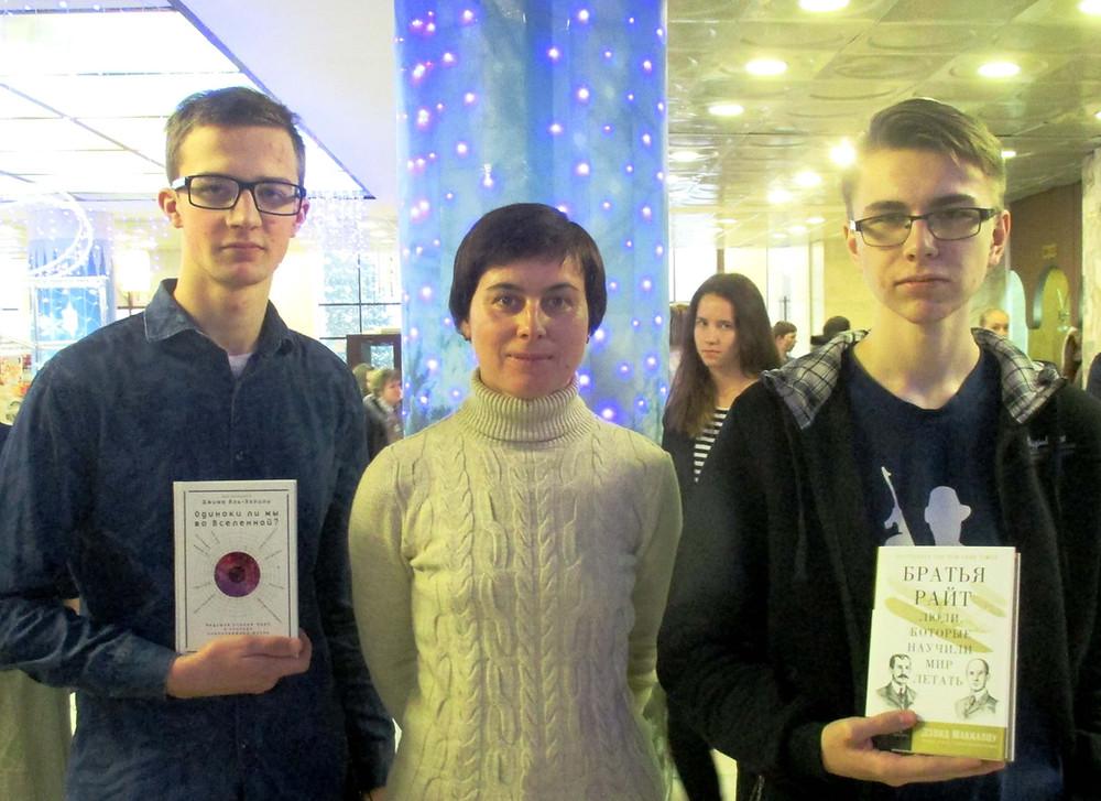 Победители и призеры интернет-олимпиад и конкурсов с книгами от фонда «Траектория»