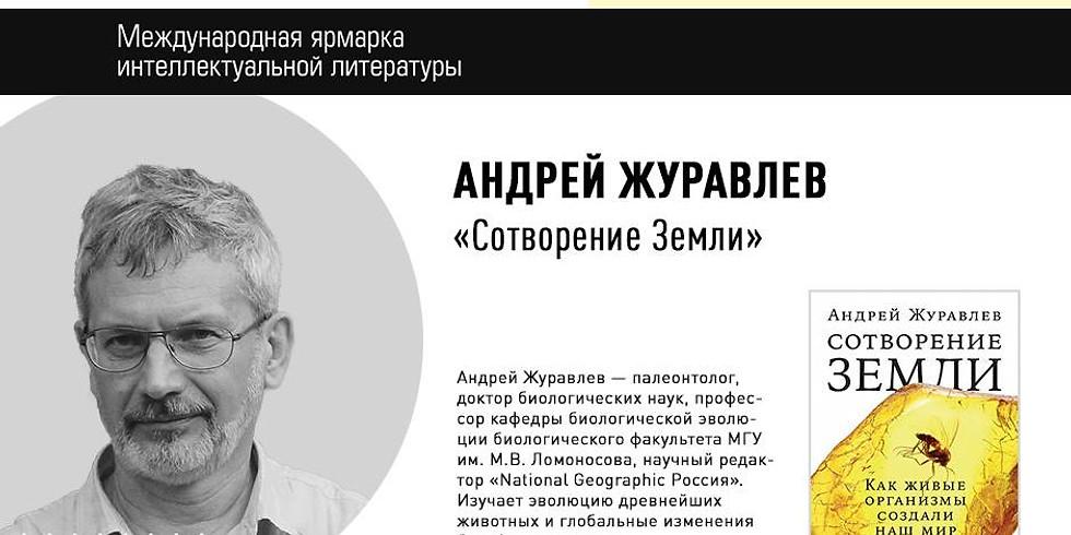 Встреча с автором книги «Сотворение Земли» Андреем Журавлевым на ярмарке интеллектуальной литературы Non/fictioN20