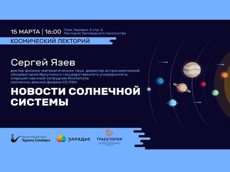 В Москве пройдет лекция астронома Сергея Язева «Новости Солнечной системы»