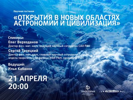 Программа «Траектории» на фестивале «АстроФест»
