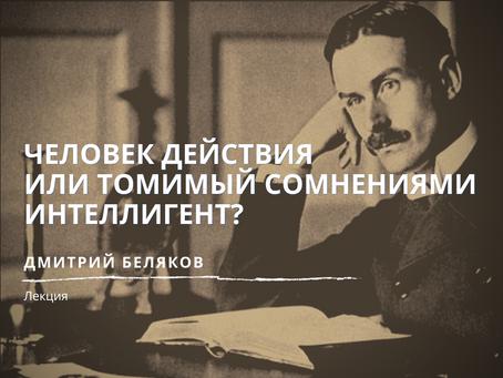 «Человек действия или томимый сомнениями интеллигент?»: Лекция