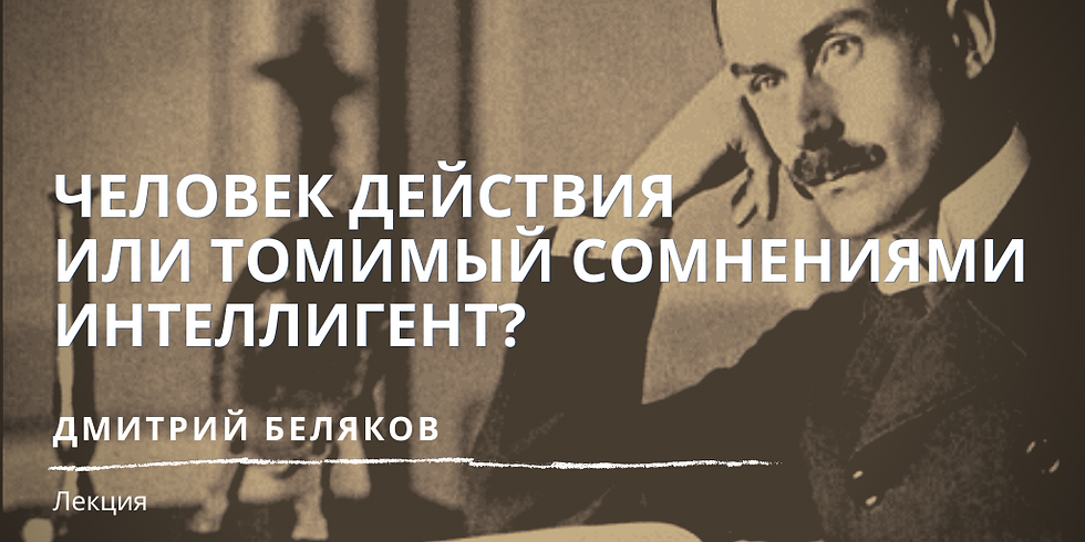 «Человек действия или томимый сомнениями интеллигент?»