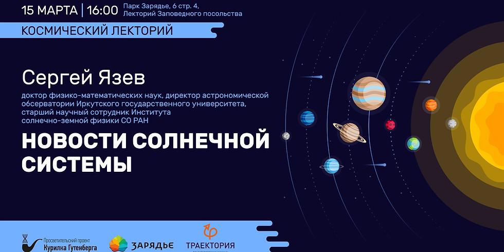 Лекция «Новости Солнечной системы»