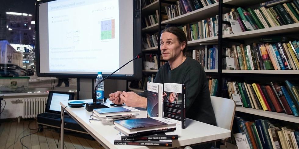 Лекция «Квантовость и классичность в мире элементарных частиц»