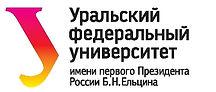Logo-Uralskij-federalnyj-universitet-1.j