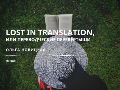 Lost in Translation, или Переводческие перевёртыши: Онлайн-лекция