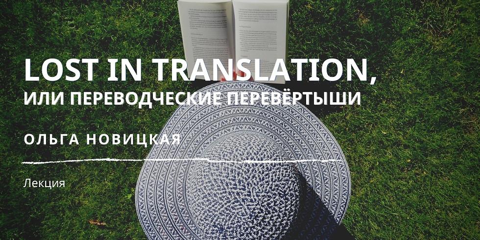 Lost in Translation, или Переводческие перевертыши