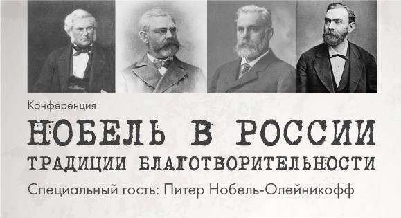"""Конференция """"Нобель в России. Традиции благотворительности"""""""