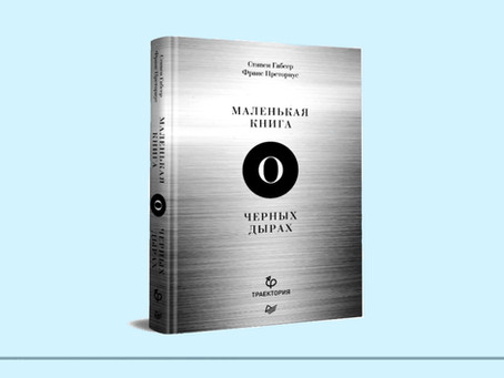 «Маленькая книга о черных дырах» – финалист премии «Просветитель.Перевод»