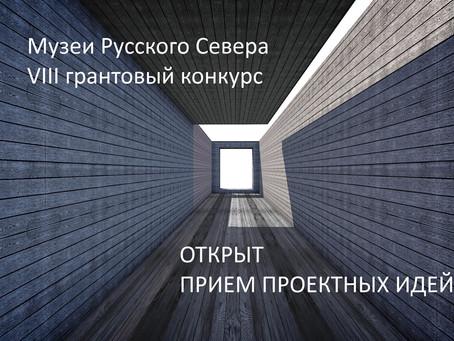 Открыт прием проектных идей на первый этап VIII грантового конкурса «Музеи Русского Севера»