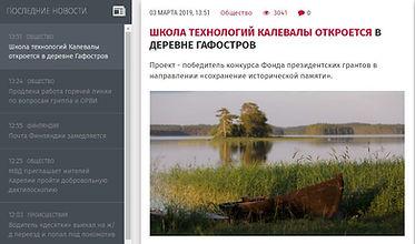 Школа технологий Калевалы откроется в деревне Гафостров