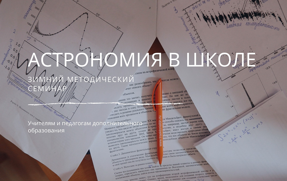 Анонс 2 Методического семинара для учителей астрономии