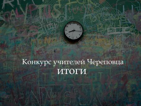 Компания «Северсталь» объявила победителей конкурса учителей Череповца