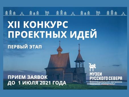 Принимаются заявки на конкурс проектных идей программы «Музеи Русского Севера»