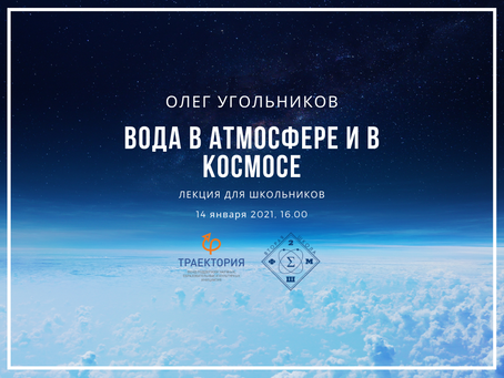 Онлайн-лекция «Вода в атмосфере и космосе»