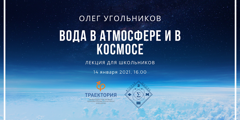 Вода в атмосфере и космосе