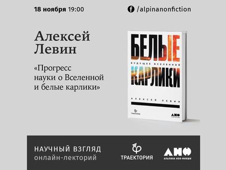 Онлайн-презентация книги «Белые карлики» Алексея Левина
